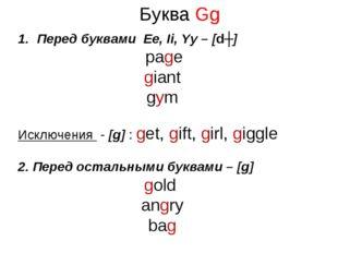 Буква Gg Перед буквами Ee, Ii, Yy – [dʒ] page giant gym Исключения - [g] : ge