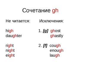 Сочетание gh Не читается: Исключения: high 1. [g] ghost daughter ghastly righ