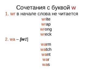 Сочетания с буквой w 1. wr в начале слова не читается write wrap wrong wreck