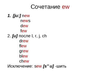 Сочетание ew [ju:]new news dew few 2. [u]после l, r, j, ch drew flew grew b