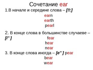 Сочетание ear В начале и середине слова – [ɜ:] earn earth pearl 2. В конце сл