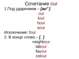 Сочетание our Под ударением – [auə] our lour hour sour Исключение: four 2. В