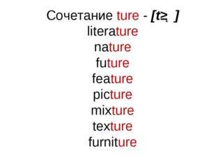 Сочетание ture - [tʃƏ] literature nature future feature picture mixture textu