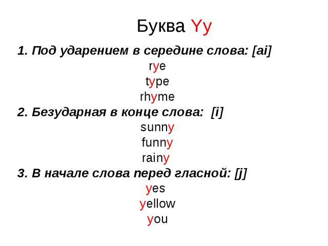 Буква Yy 1. Под ударением в середине слова: [ai] rye type rhyme 2. Безударная...