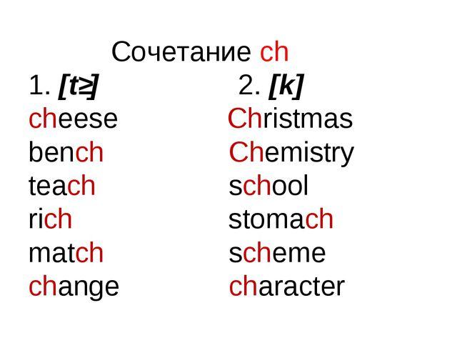 Сочетание ch 1. [tʃ] 2. [k] cheese Christmas bench Chemistry teach school ric...