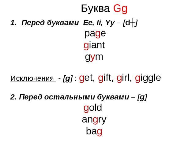 Буква Gg Перед буквами Ee, Ii, Yy – [dʒ] page giant gym Исключения - [g] : ge...