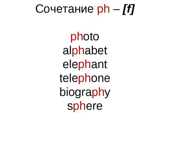 Сочетание ph – [f] photo alphabet elephant telephone biography sphere