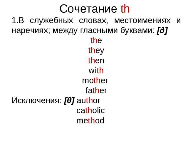 Сочетание th В служебных словах, местоимениях и наречиях; между гласными букв...
