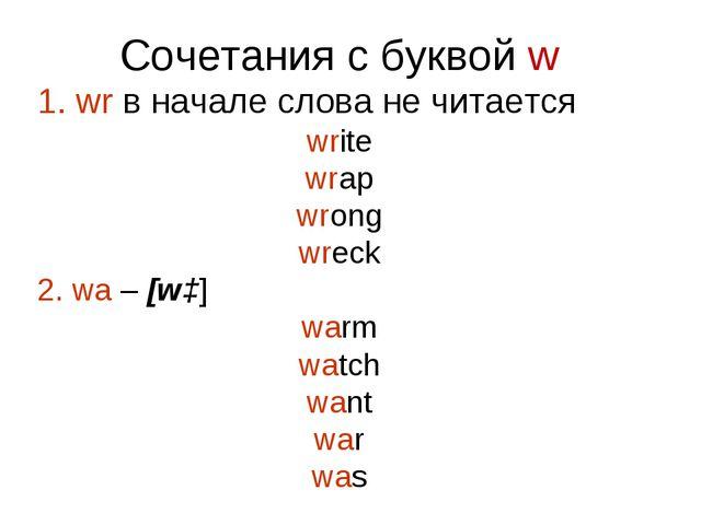 Сочетания с буквой w 1. wr в начале слова не читается write wrap wrong wreck...