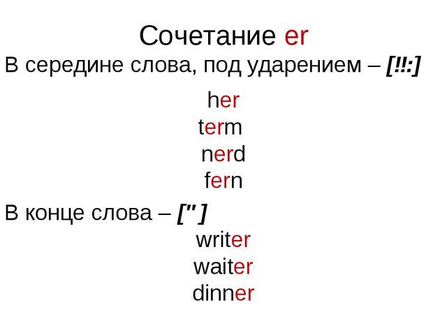 Сочетаниe er В середине слова, под ударением – [ɜ:] her term nerd fern В конц...