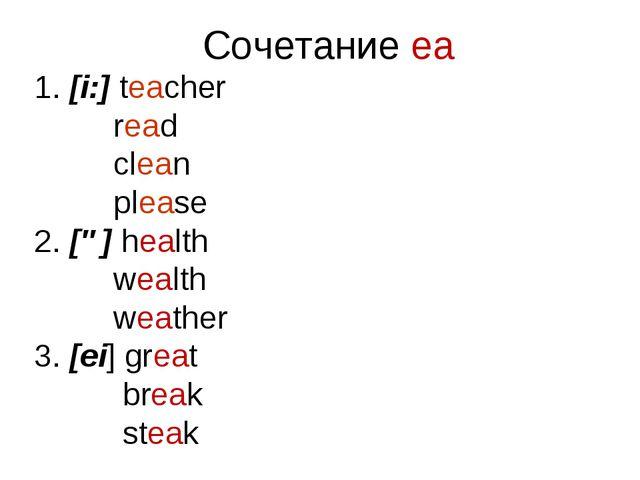 Сочетание ea 1. [i:] teacher read clean please 2. [ə] health wealth weather 3...