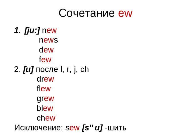Сочетание ew [ju:]new news dew few 2. [u]после l, r, j, ch drew flew grew b...