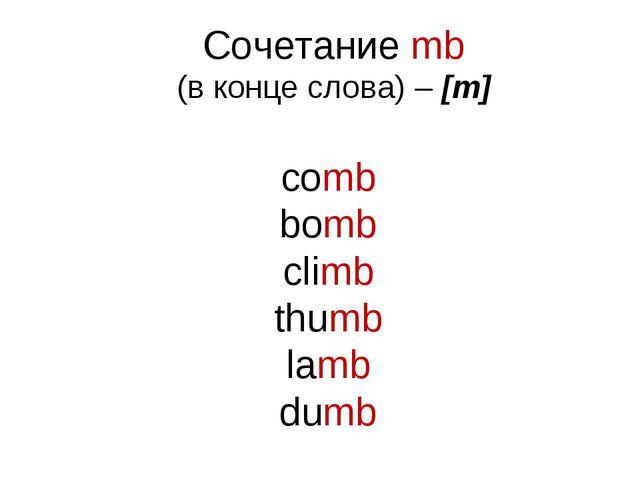 Сочетание mb (в конце слова) – [m] comb bomb climb thumb lamb dumb