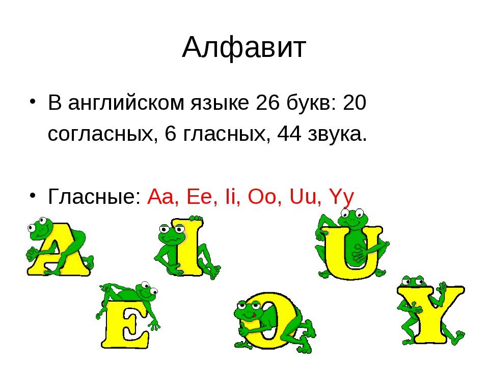 Алфавит В английском языке 26 букв: 20 согласных, 6 гласных, 44 звука. Гласны...