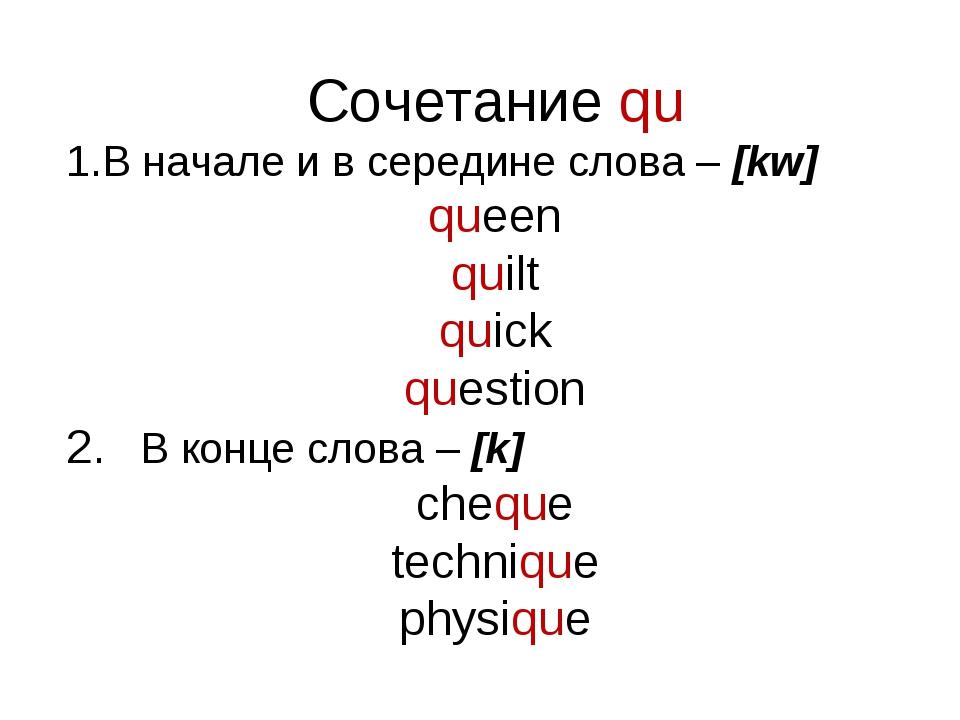 Сочетание qu В начале и в середине слова – [kw] queen quilt quick question 2....