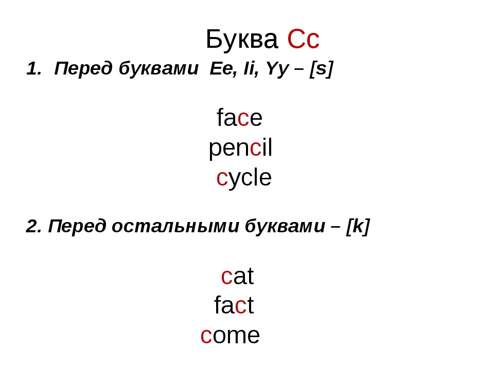 Буква Cc Перед буквами Ee, Ii, Yy – [s] face pencil cycle 2. Перед остальными...