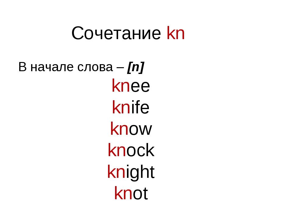 Сочетание kn В начале слова – [n] knee knife know knock knight knot