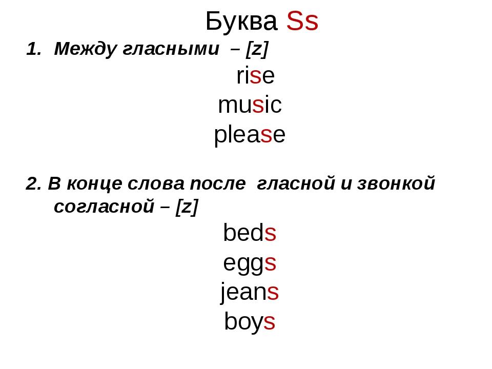 Буква Ss Между гласными – [z] rise music please 2. В конце слова после гласно...