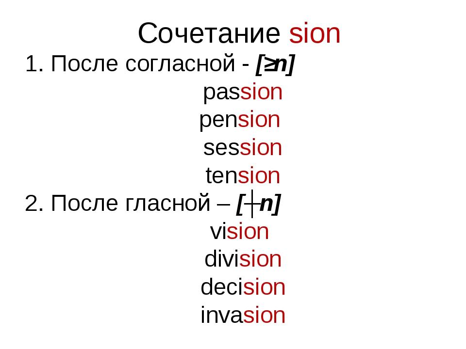 Сочетание sion 1. После согласной - [ʃn] passion pension session tension 2. П...