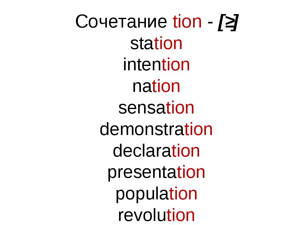Сочетание tion - [ʃ] station intention nation sensation demonstration declara...