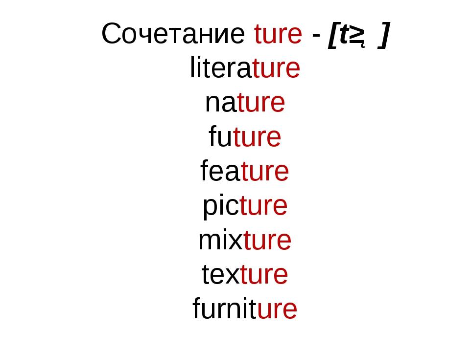 Сочетание ture - [tʃƏ] literature nature future feature picture mixture textu...
