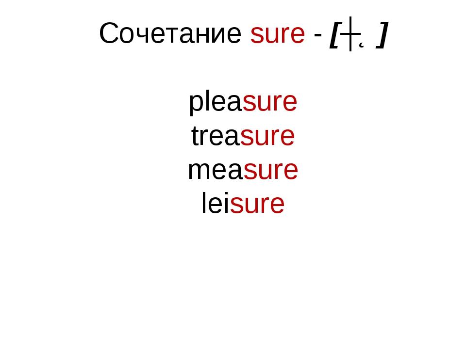 Сочетание sure - [ʒƏ] pleasure treasure measure leisure