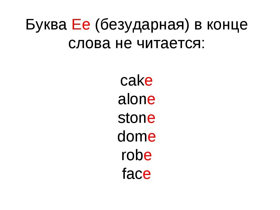 Буква Ee (безударная) в конце слова не читается: cake alone stone dome robe f...