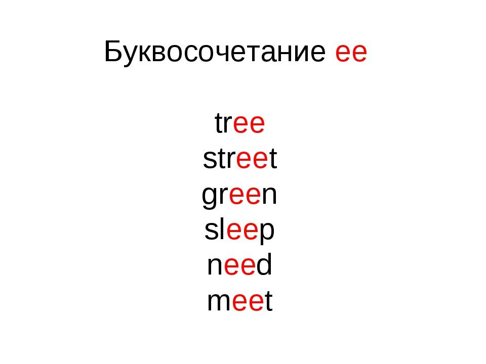 Буквосочетание ee tree street green sleep need meet