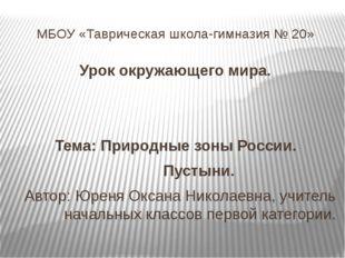 МБОУ «Таврическая школа-гимназия № 20» Урок окружающего мира. Тема: Природные