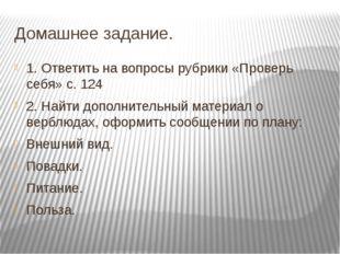 Домашнее задание. 1. Ответить на вопросы рубрики «Проверь себя» с. 124 2. Най