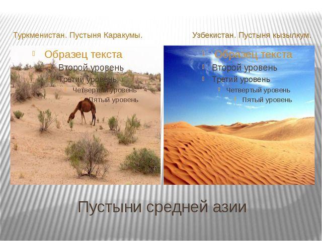 Пустыни средней азии Туркменистан. Пустыня Каракумы. Узбекистан. Пустыня кызы...