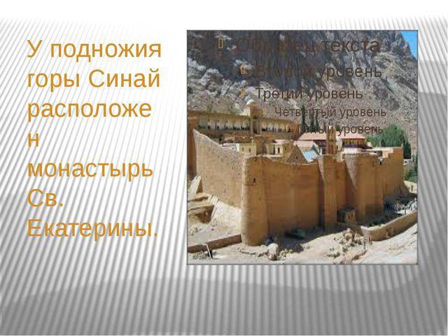 У подножия горы Синай расположен монастырь Св. Екатерины.