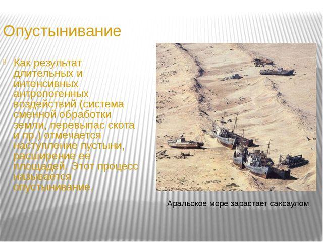 Опустынивание Как результат длительных и интенсивных антропогенных воздействи...