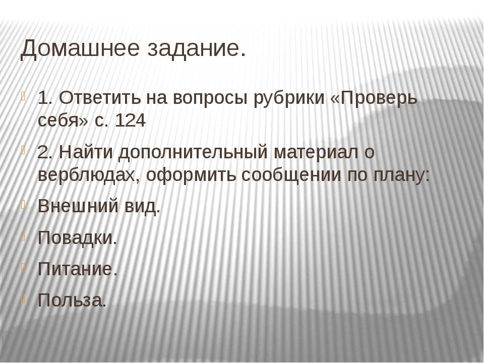 Домашнее задание. 1. Ответить на вопросы рубрики «Проверь себя» с. 124 2. Най...