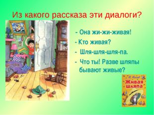 Из какого рассказа эти диалоги? - Она жи-жи-живая! - Кто живая? - Шля-шля-шля