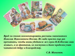 Вряд ли стоит комментировать рассказы знаменитого Николая Николаевича Носова.