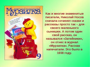 Как и многие знаменитые писатели, Николай Носов сначала сочинял сказки и рас