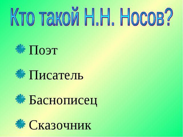 Поэт Писатель Баснописец Сказочник