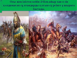 Осы жеңілістен кейін Әбілқайыр хан өзін қолдамаған сұлтандарды қуғын-сүргінге