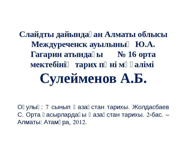 Қазақ хандығының алғашқы құрылған жері: Қозыбасы мен Шу аумағы болған.