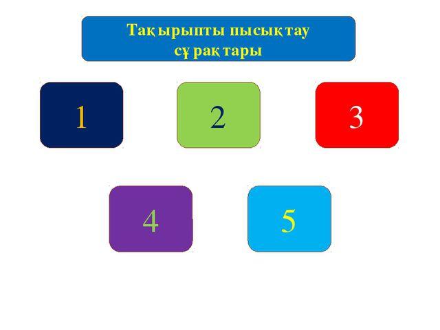 Тақырыпты пысықтау сұрақтары 1 2 3 4 5