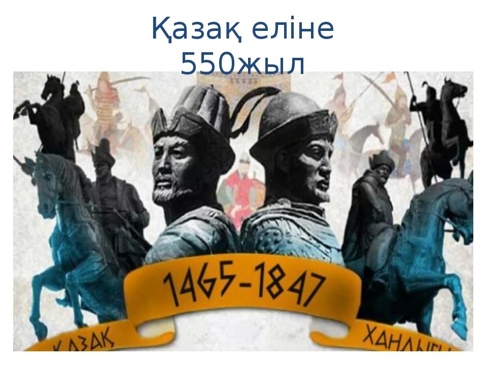 Қазақ еліне 550жыл