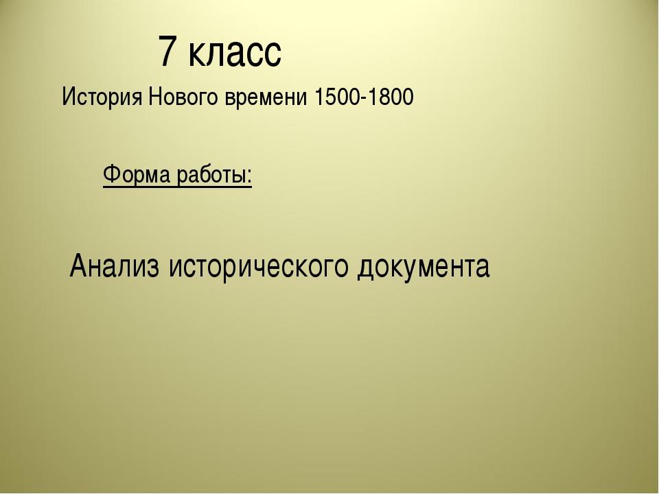 7 класс История Нового времени 1500-1800 Анализ исторического документа Форма...