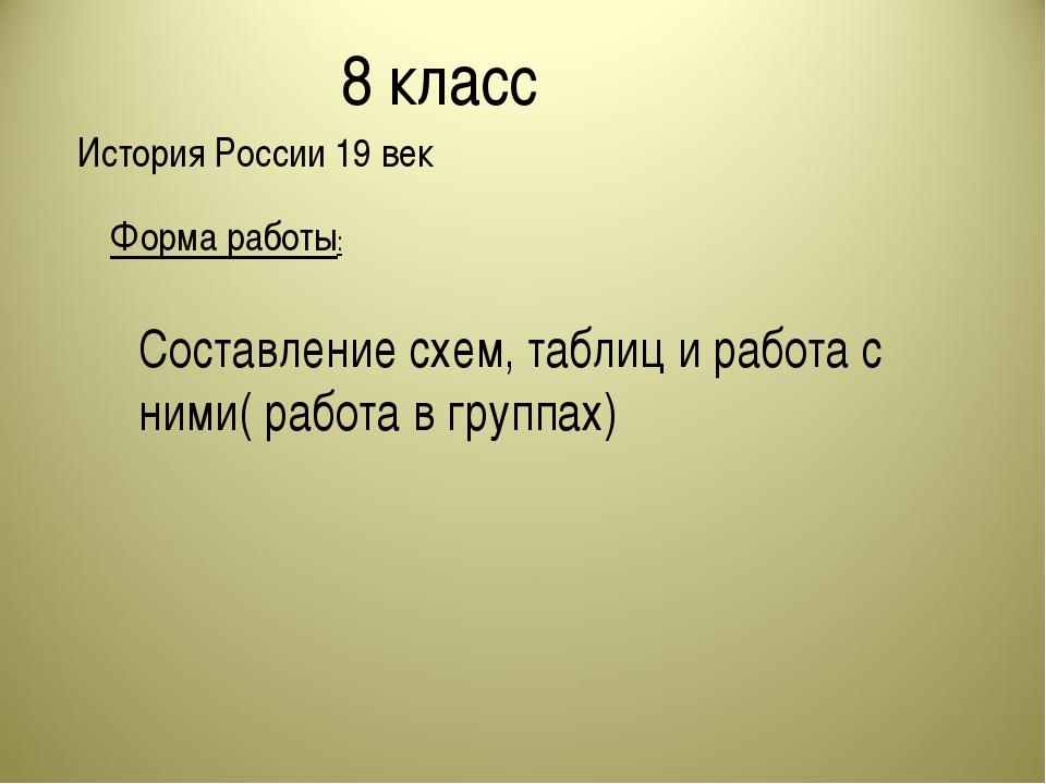 8 класс История России 19 век Составление схем, таблиц и работа с ними( работ...