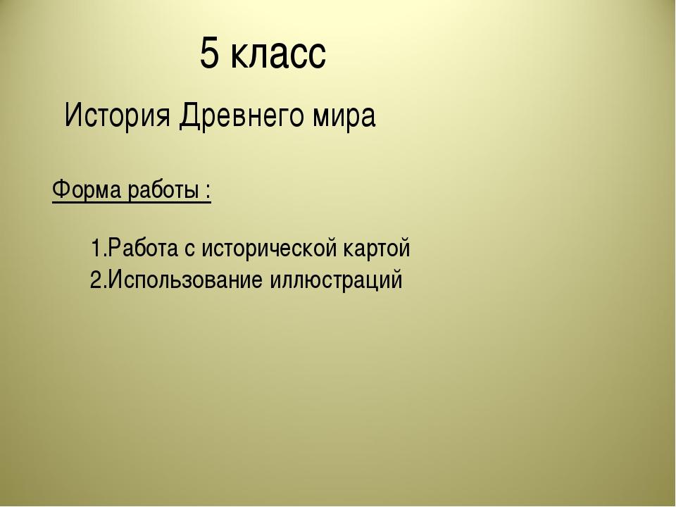 5 класс История Древнего мира 1.Работа с исторической картой 2.Использование...