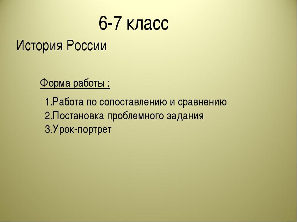 6-7 класс История России 1.Работа по сопоставлению и сравнению 2.Постановка п...