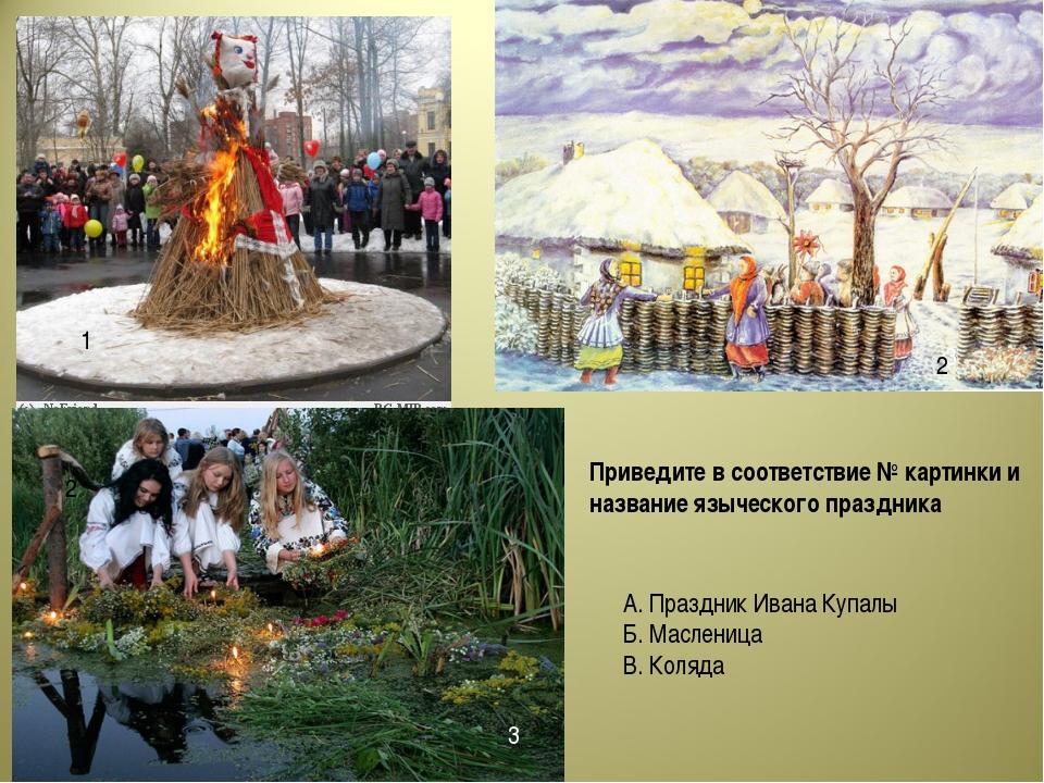 1 2 3 2 3 Приведите в соответствие № картинки и название языческого праздника...