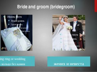 Bride and groom (bridegroom) wedding ring or wedding band– кольцо без камня