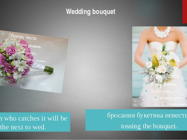 Wedding bouquet the person who catches it will be the next to wed. бросания...
