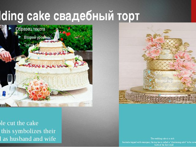 Wedding cake свадебный торт The couple cut the cake together; this symbolizes...